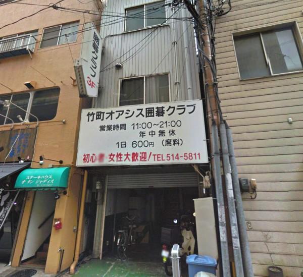 竹町オアシス囲碁クラブ