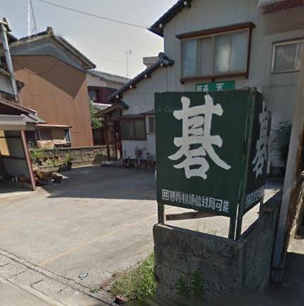 囲碁サロン天元(村上市)