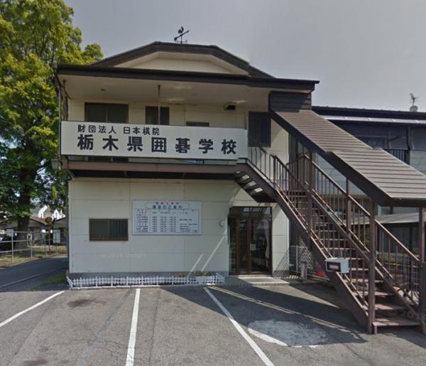 日本棋院栃木県囲碁学校