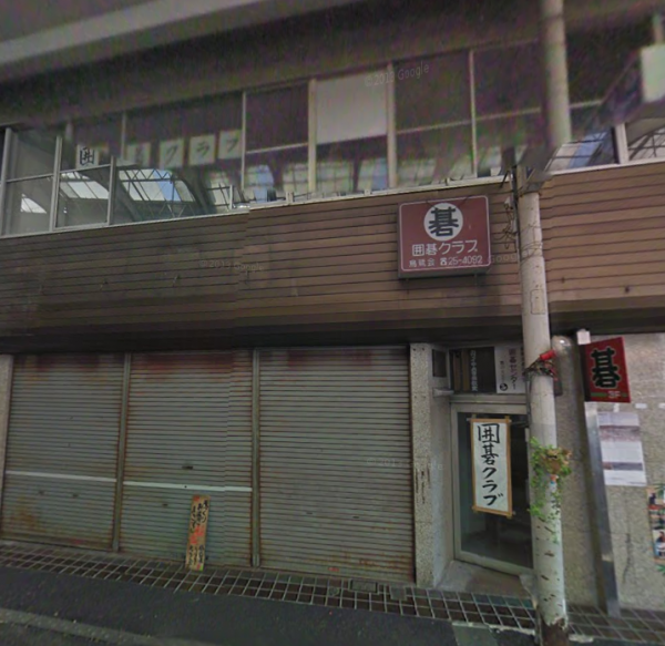 烏鷺囲碁クラブ