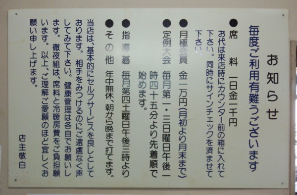 囲碁の学び舎