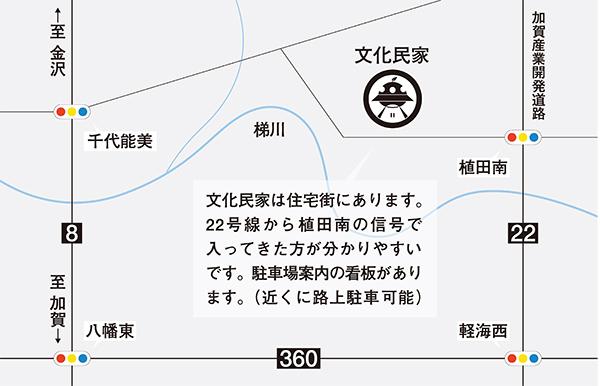 文化民家・囲碁サロン