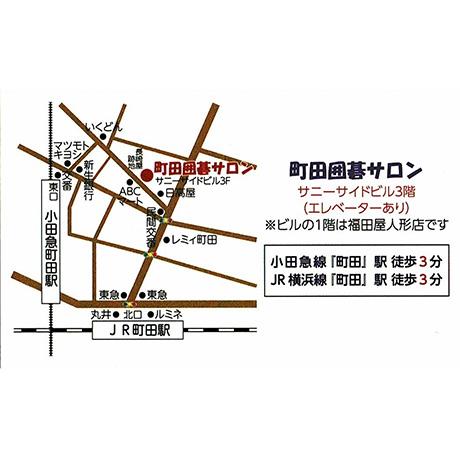 日本棋院町田囲碁サロン支部