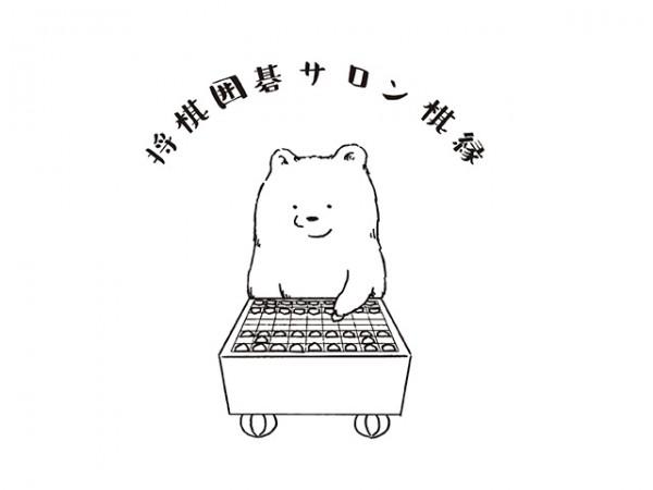 将棋囲碁サロン棋縁